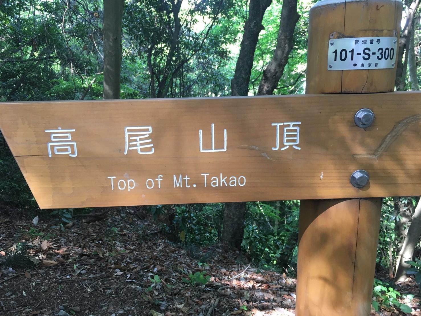 【東京 高尾山】ゴールデンウィーク激混みの高尾山