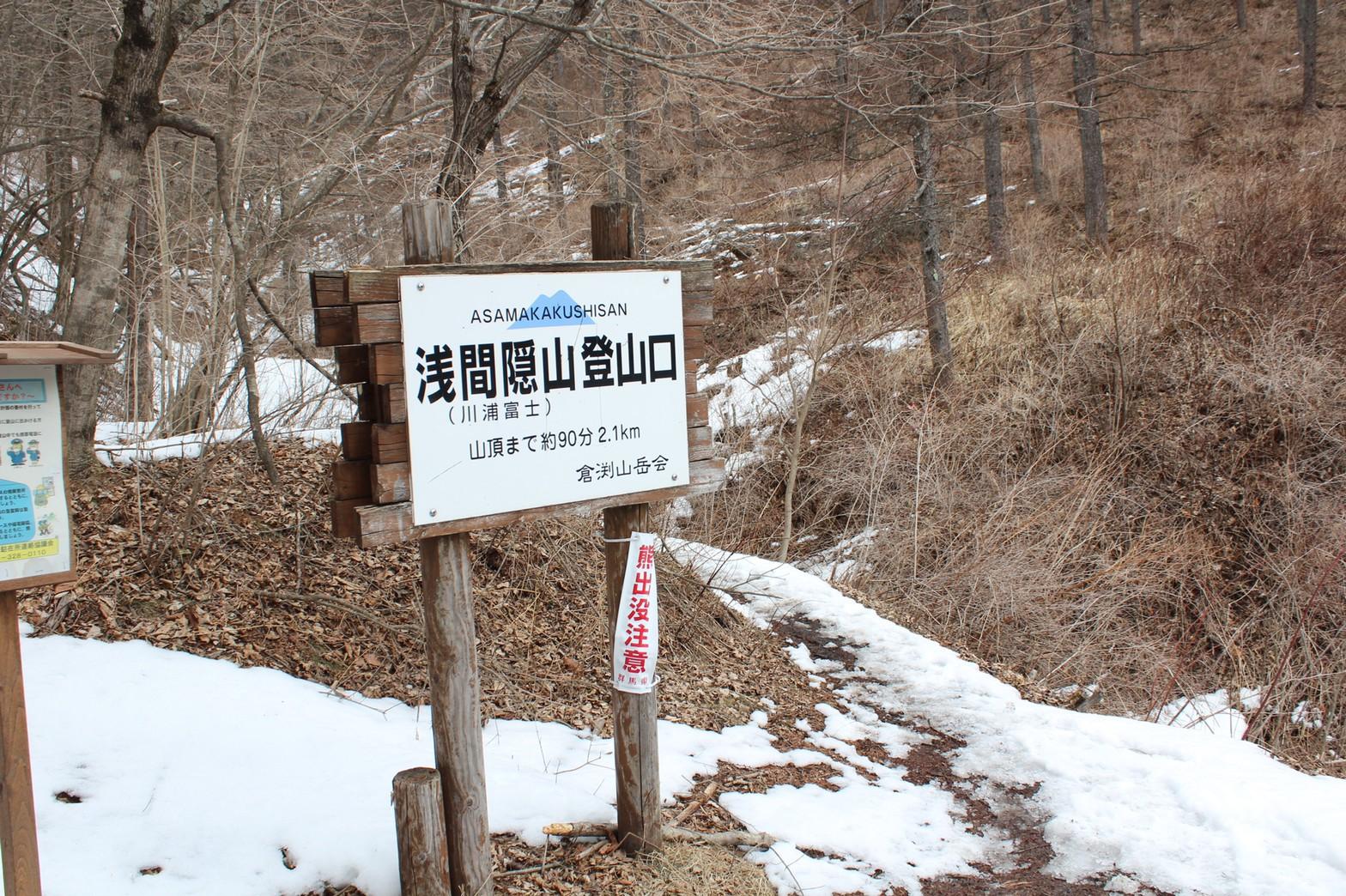 【群馬 浅間隠山】はじめての雪山登山、アイゼンで1歩ずつ踏みしめる