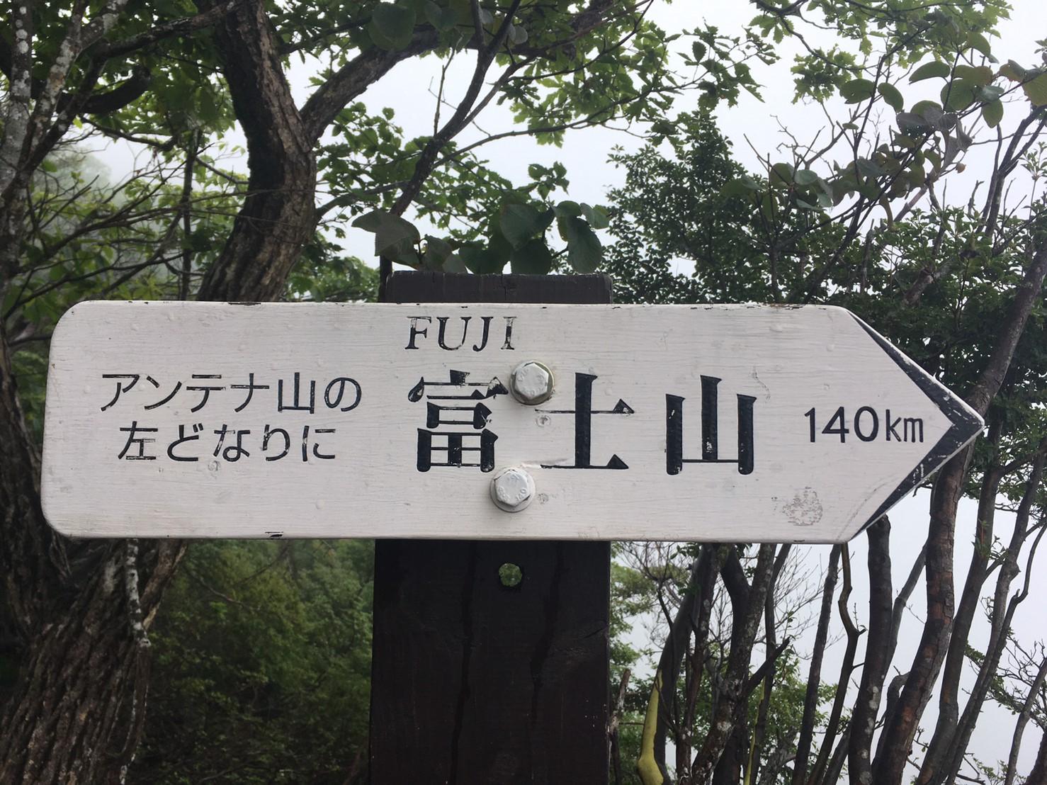 富士山の「ふ」の字も見えませんでした。