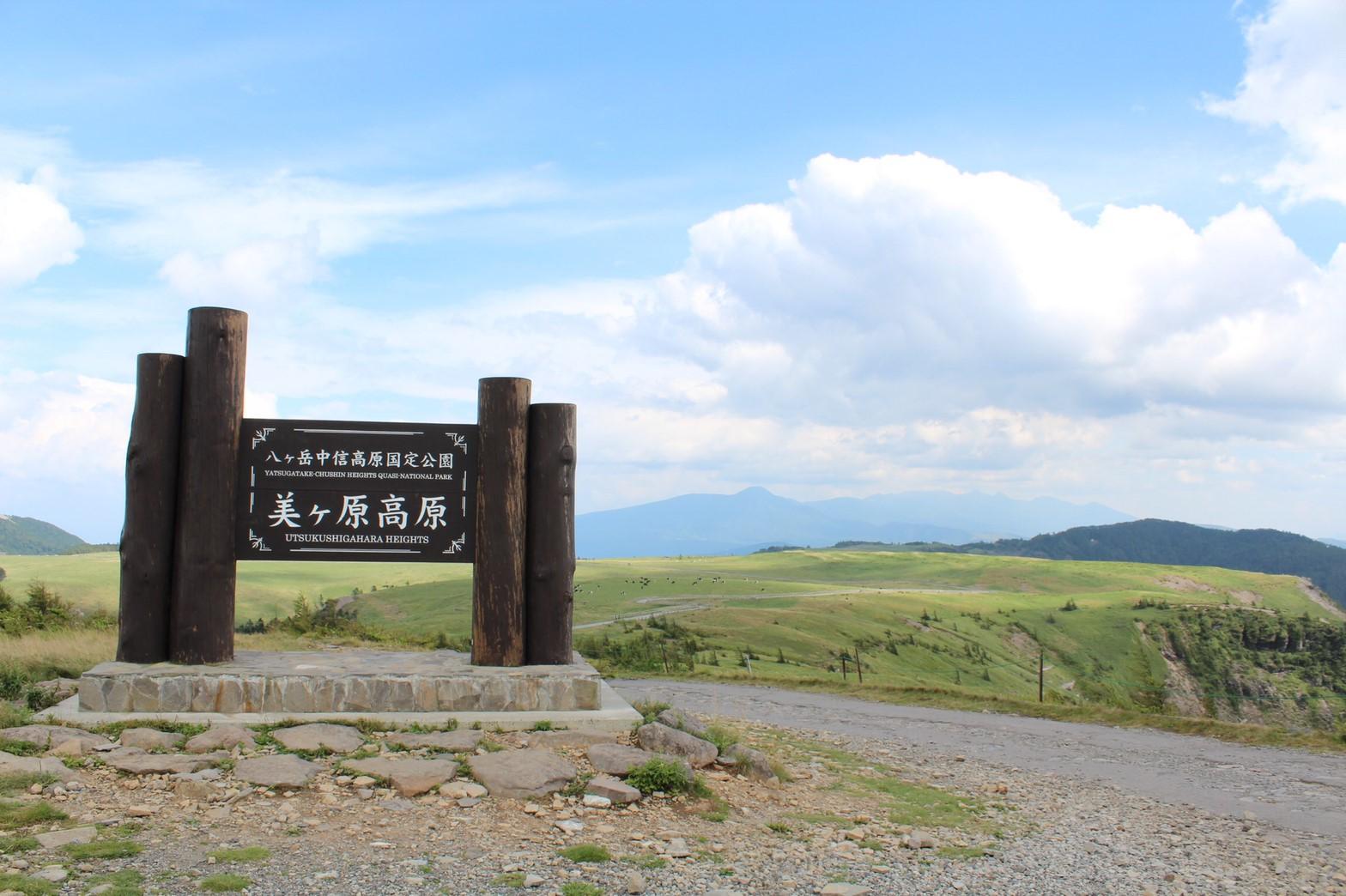 美ヶ原高原。歩いてきたコースを一望できます。