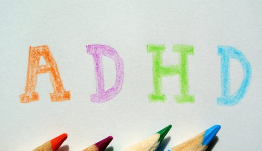大人の発達障害ADHD、人生初の心療内科