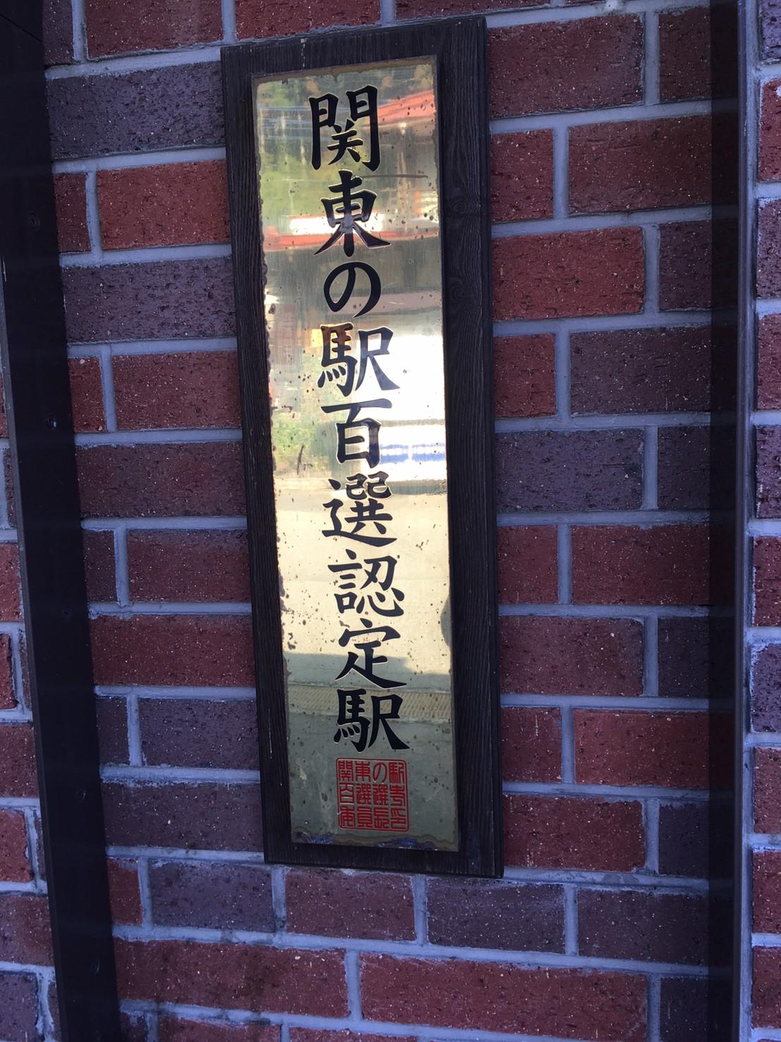 安中市松井田の横川駅