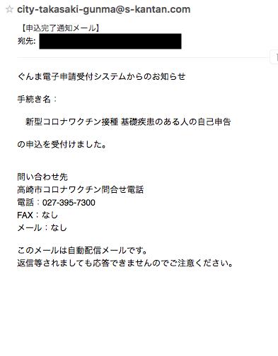 申し込み完了通知メール